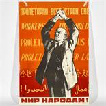 Soviet Russian 'Peace to the People' Propaganda Poster, 1961, 38 x 25.75 in — 96.5 x 65.4 cm