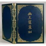 Georg Müller Verlag - Otto Julius Bierbaum. Das schöne Mädchen von Pao. Ein chinesischer Roman.