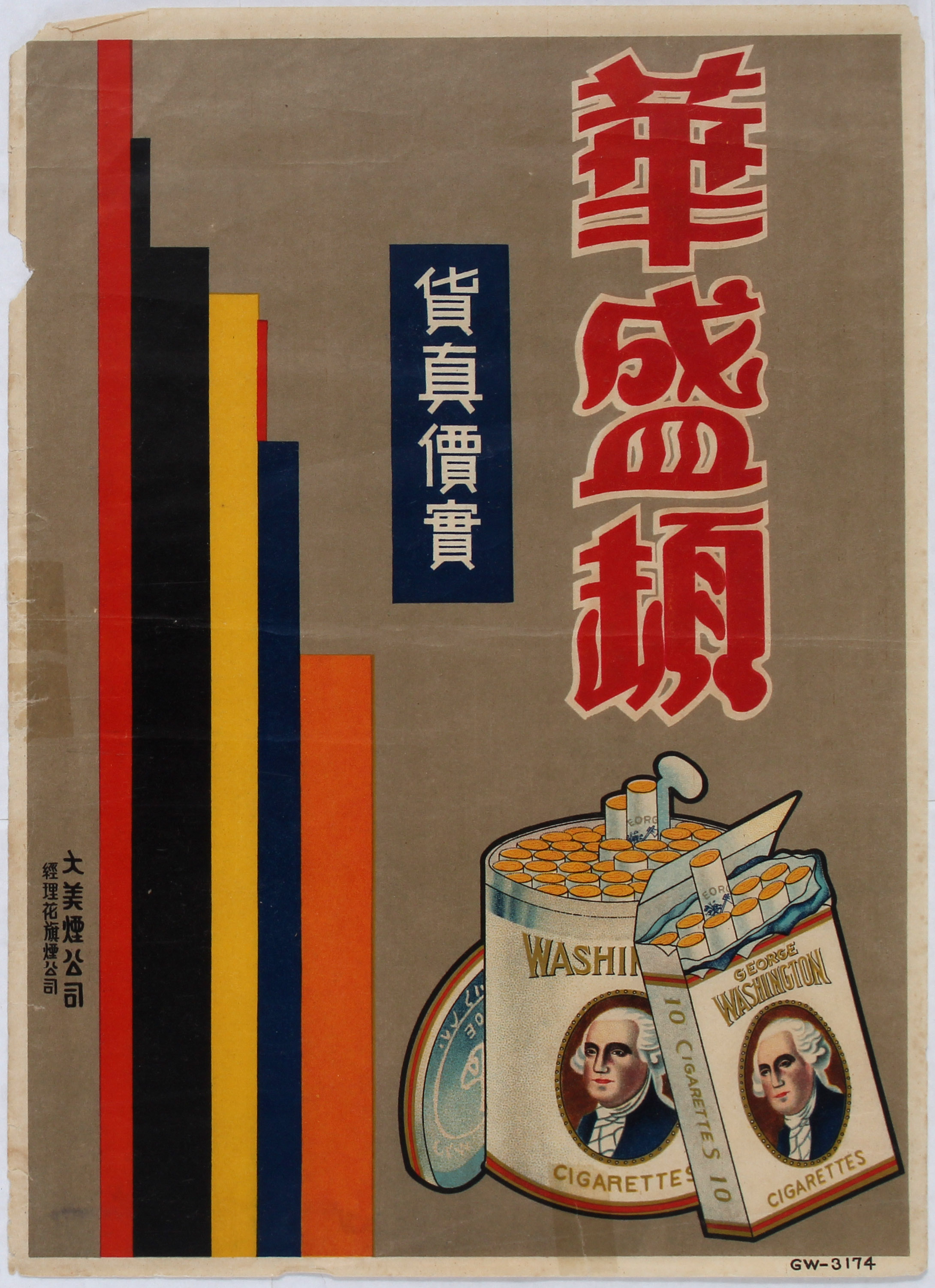 Advertising Poster Art Deco China Cigarettes George Washington BAT