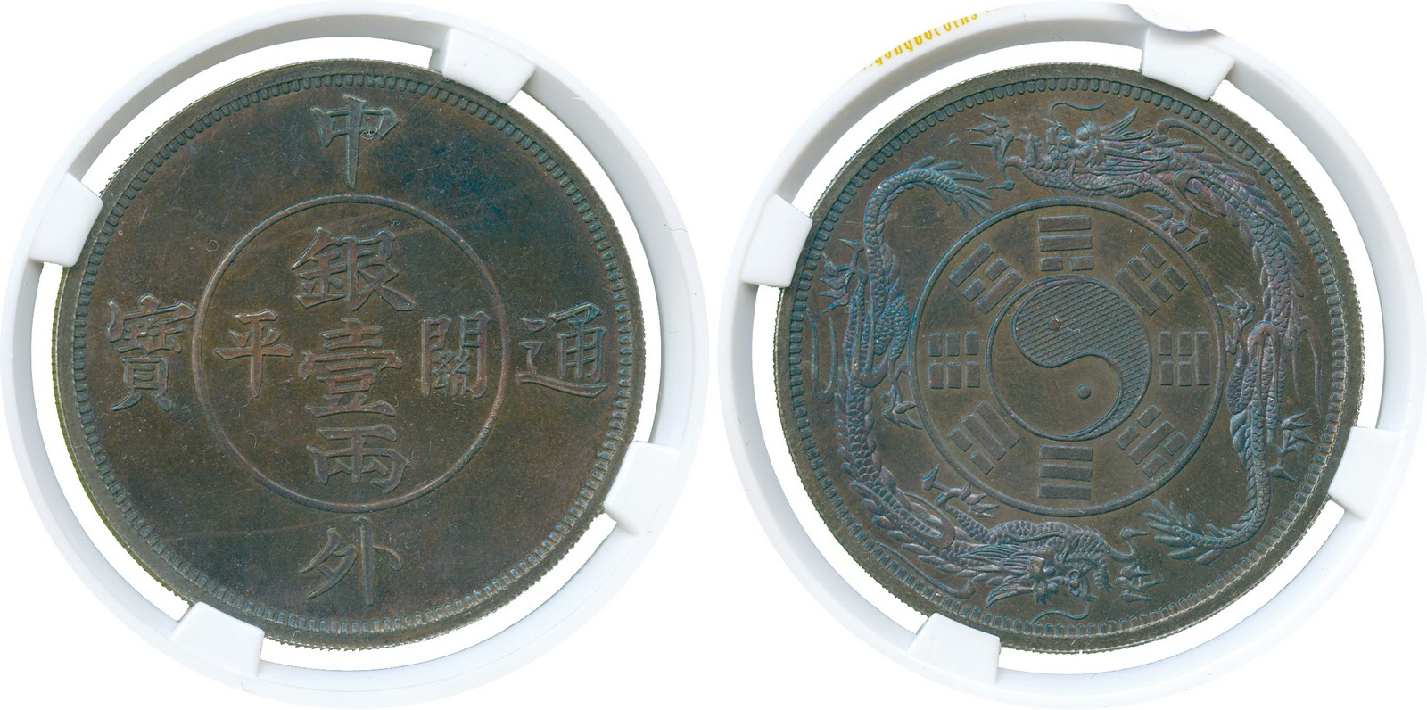 Lot 121 - COINS. 錢幣, CHINA - EMPIRE, GENERAL ISSUES, 中國 - 帝國中央發行, General Issues: Silver Pattern Tael, ND (c.