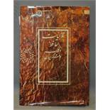 A Middle Eastern book, in Arabic