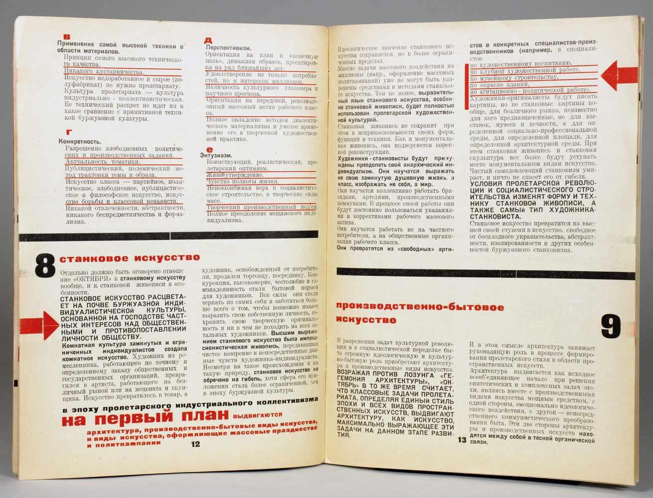 S. B. Telingater, E. Gutnov und N. Spirov. Oktjabr (russisch: Oktober). Borba sa proletarskije