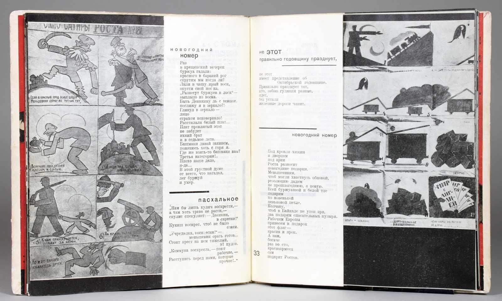 Vladimir Majakovskij. Groznyi smekh. (russisch: Das schreckliche Gelächter). Moskau/Leningrad, GIChL - Image 2 of 2