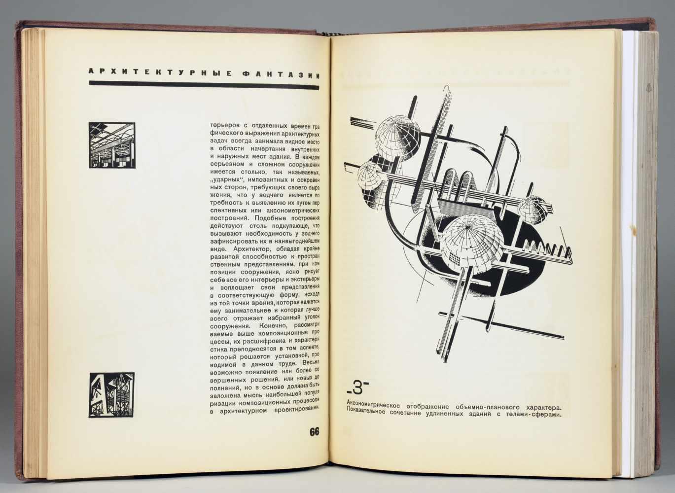 Architektur - Jakob Tschernychow. Architekturnye fantazii. (russisch: Architektonische Fantasien).