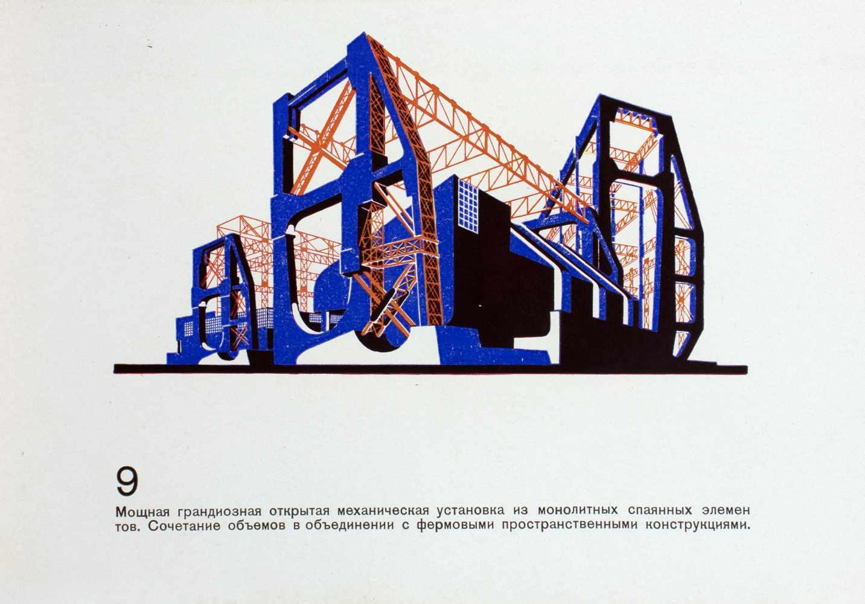 Architektur - Jakob Tschernychow. Architekturnye fantazii. (russisch: Architektonische Fantasien). - Image 2 of 4