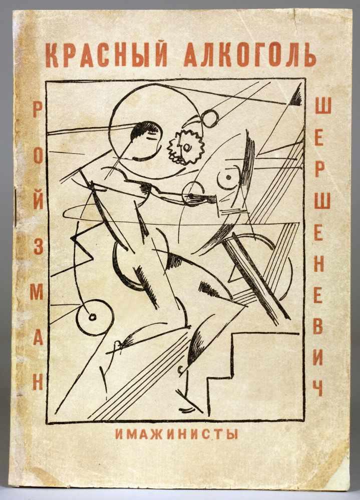 Wadim Scherschenevic und Matvej Roizman. Krasnyj Alkogol (russisch: Roter Alkohol). [Moskau],