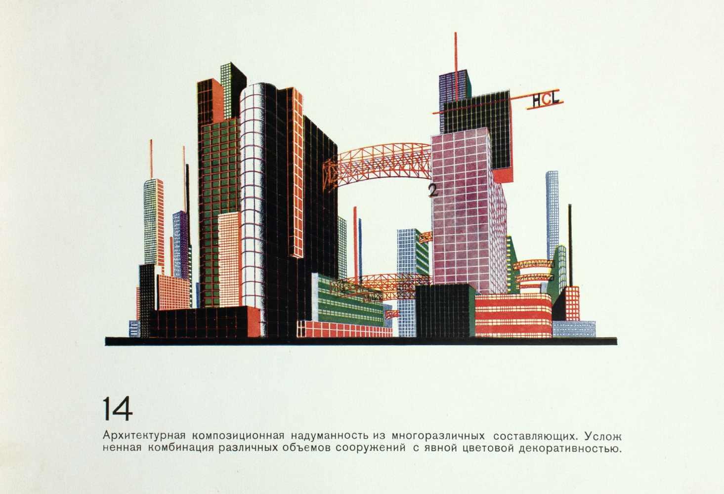 Architektur - Jakob Tschernychow. Architekturnye fantazii. (russisch: Architektonische Fantasien). - Image 3 of 4