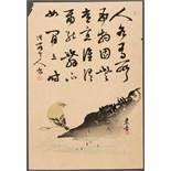 SHIBATA ZESHIN 柴田是真 (1807 - 1891) Original woodblock print. Japan, Sparrow on a sheaf of rice