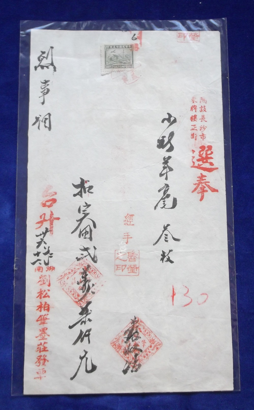 Lot 27 - Postal History / Ephemera, China, paper document probably legal content, with one postage stamp
