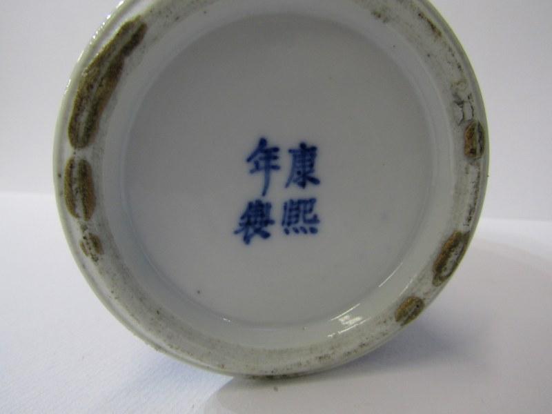 "ORIENTAL CERAMICS, under glaze blue porcellainous stoneware lidded 6"" jar together with Hawthorn - Image 6 of 9"