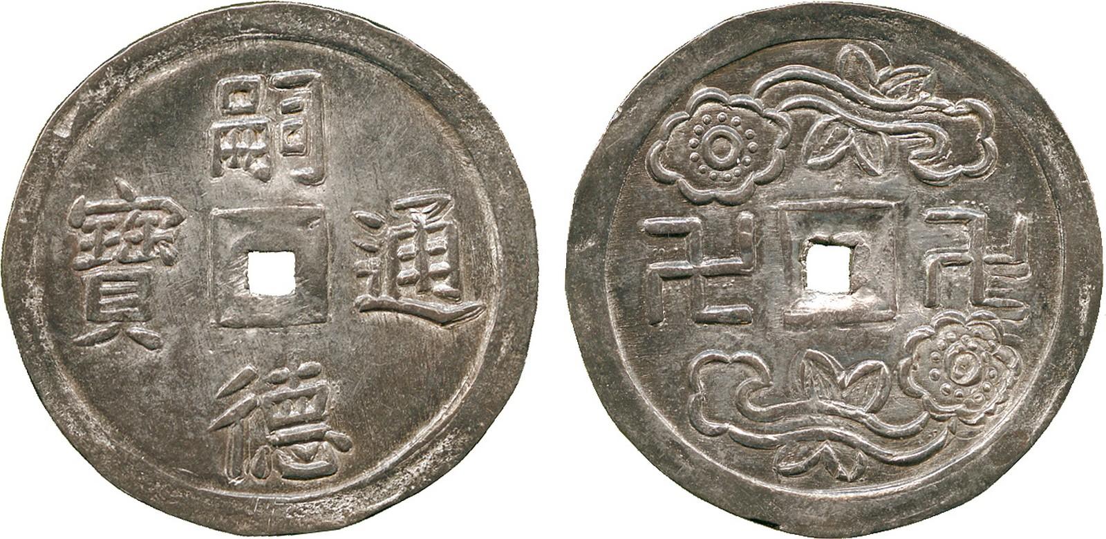 "Lot 797 - COINS, 錢幣, VIETNAM, 越南, Tu Duc 嗣德: Silver Tien, Obv Tu Duc Thong Bao ""嗣德通寶"" around square central"