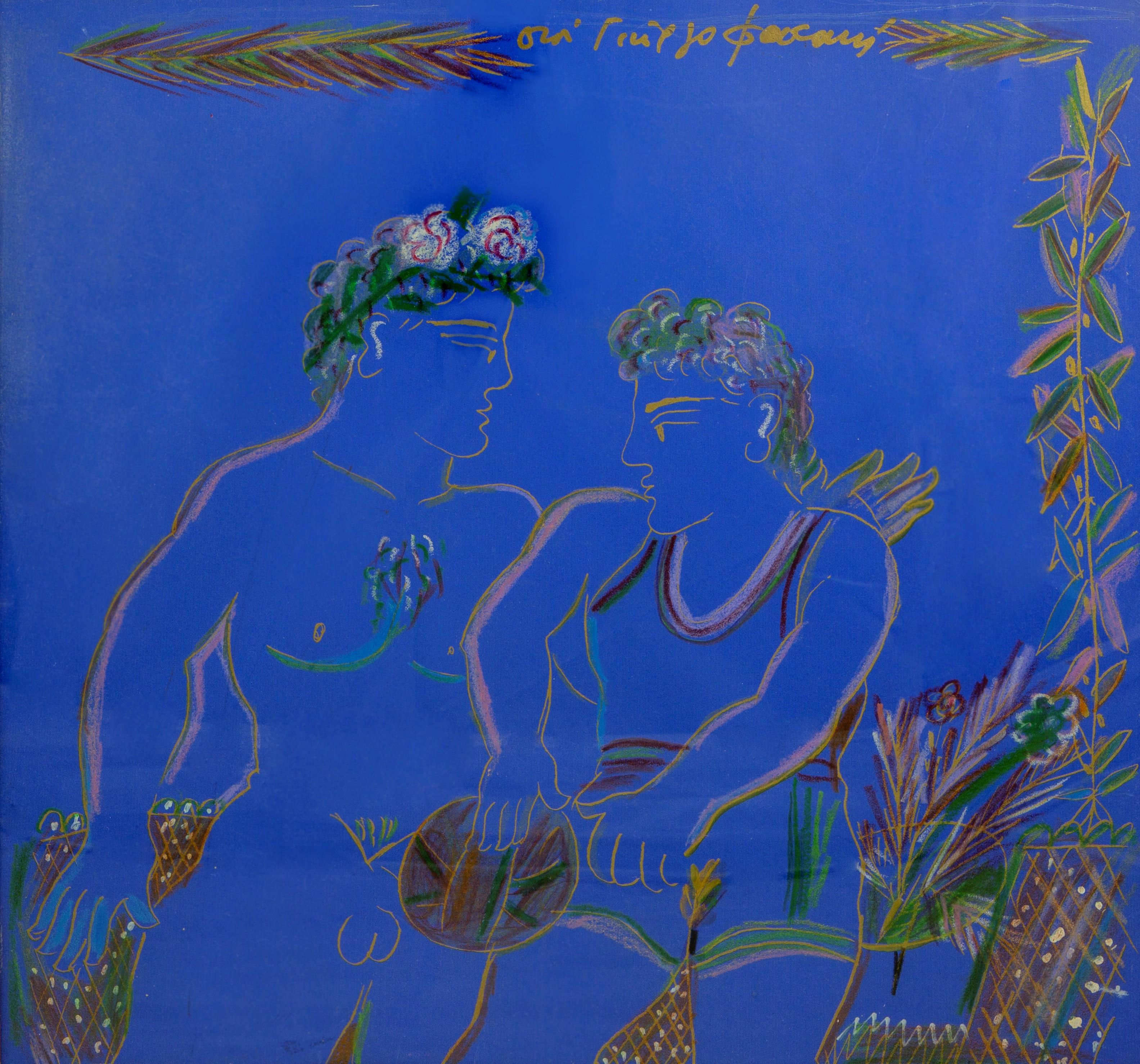Alekos Fassianos (Greek, born 1935), hand colored lithograph dedicated to Giorgos