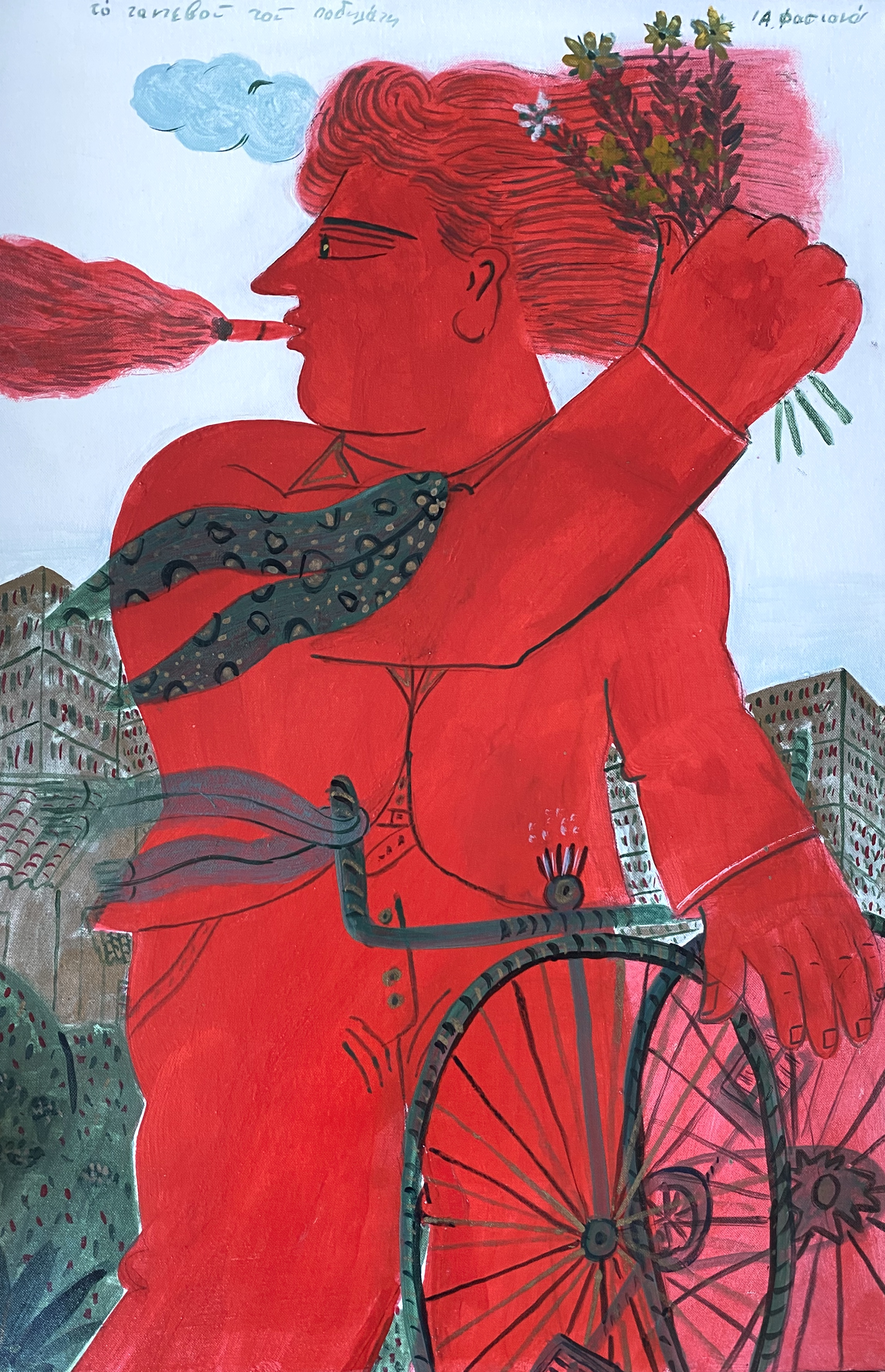 Alekos Fassianos (Greek, born 1935) (AR), The Cyclist's Rendezvous, 74 x 49 cm