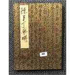 A Chinese silk bound folding book of watercolour paintings, size 25 x 35cm.