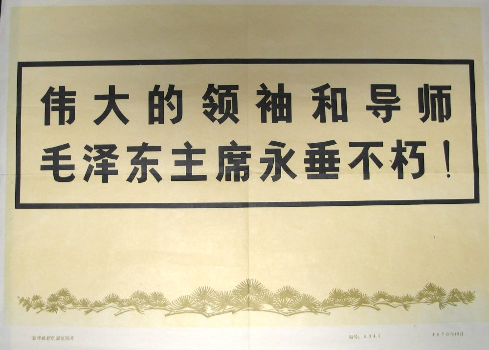 Lot 57 - CHINA: Original broadside poster in Chinese, announcing Chairman Mao's death. Dated, 6th October