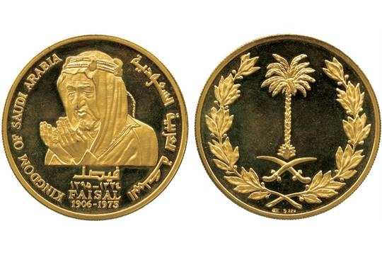 ISLAMIC COINS, SAUDI ARABIA, Faysal b  'Abd al-'Aziz, Gold Proof