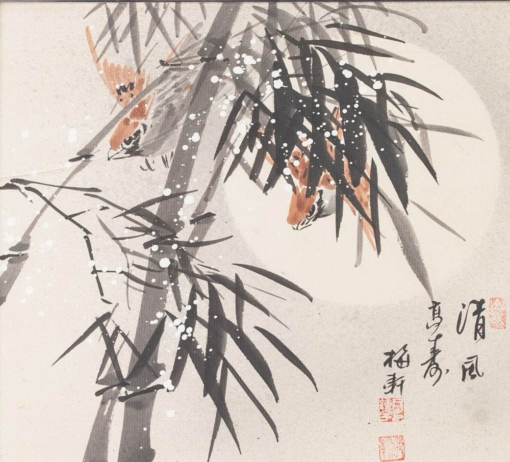 Lot 307 - KOREAN SCHOOL (CONTEMPORARY) WATERCOLOUR Study of birds amongst bamboo Inscribed with six
