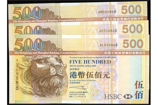 The HongKong and Shanghai Banking Corporation, $500, 2003, lot of 3x