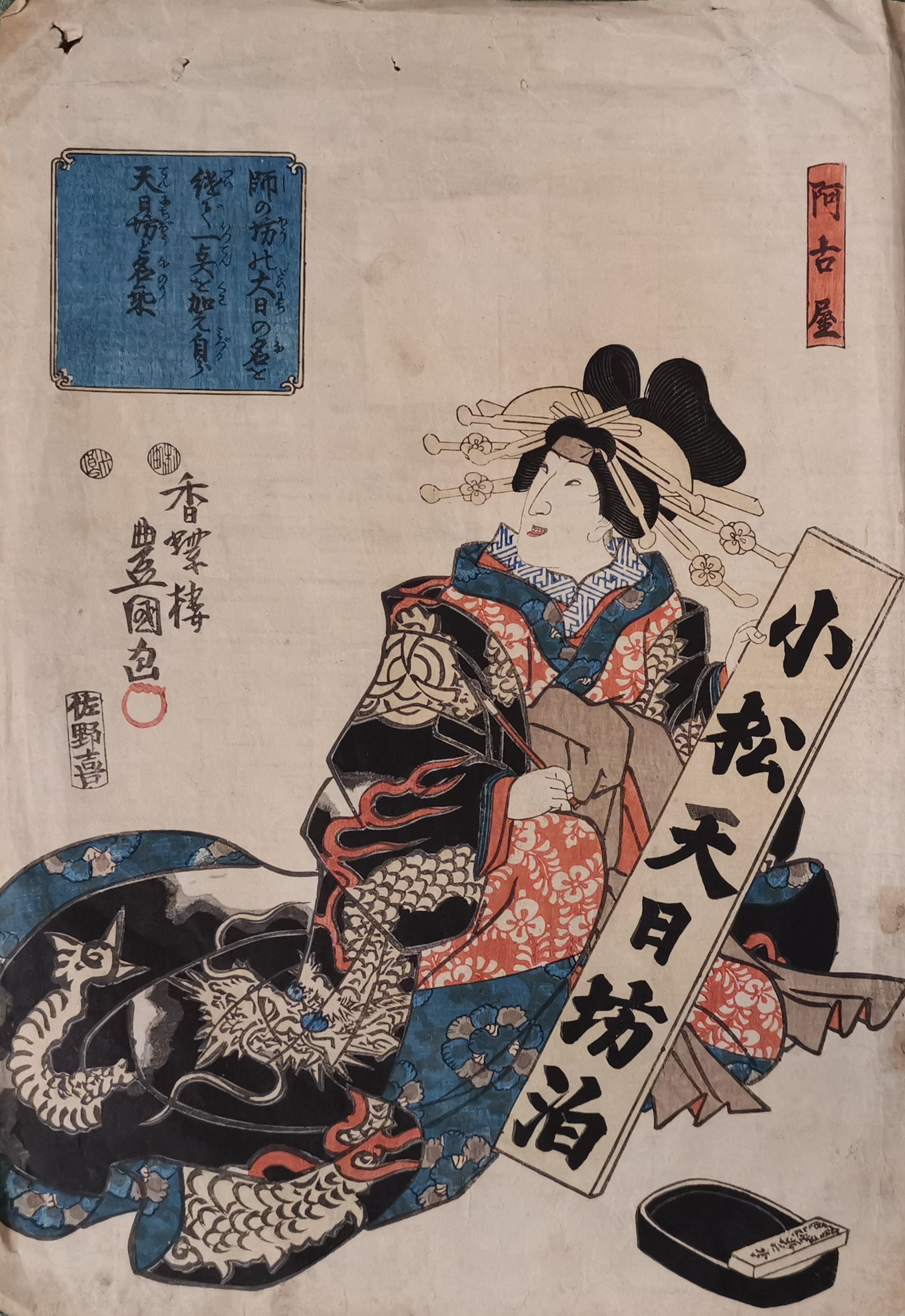 JAPON. Deux estampes, une représentant une scène de port et une à sujet d'une [...] - Image 3 of 3