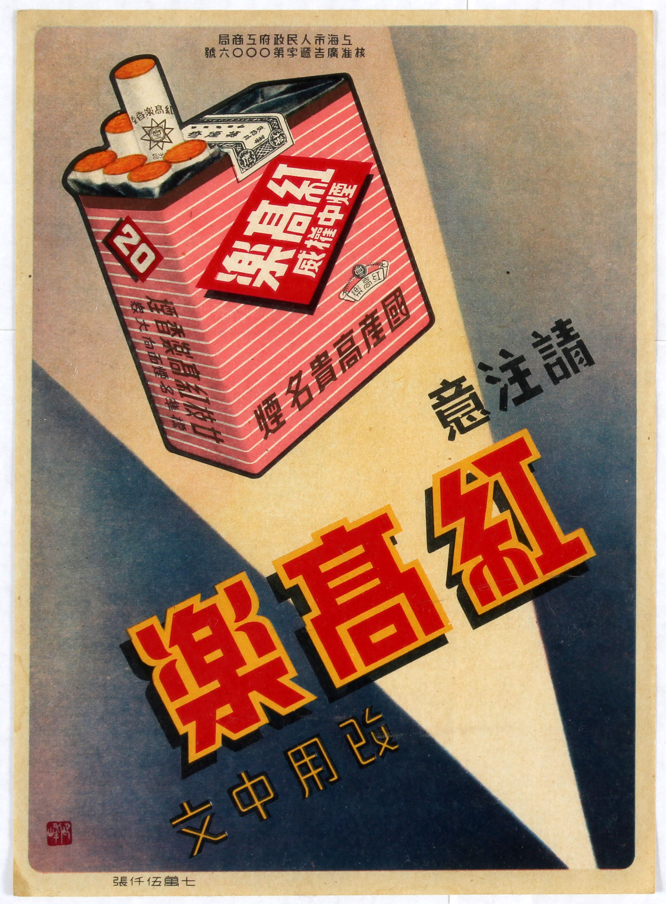 Lot 1203 - Advertising Poster for Chinese cigarettes Beam of Light