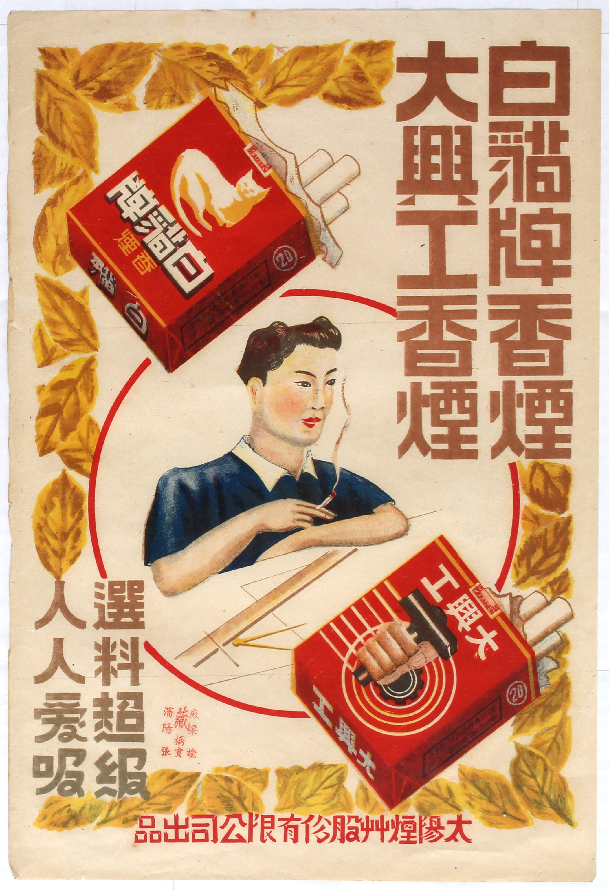 Lot 1207 - Advertising Poster Chinese cigarettes Cat Hammer