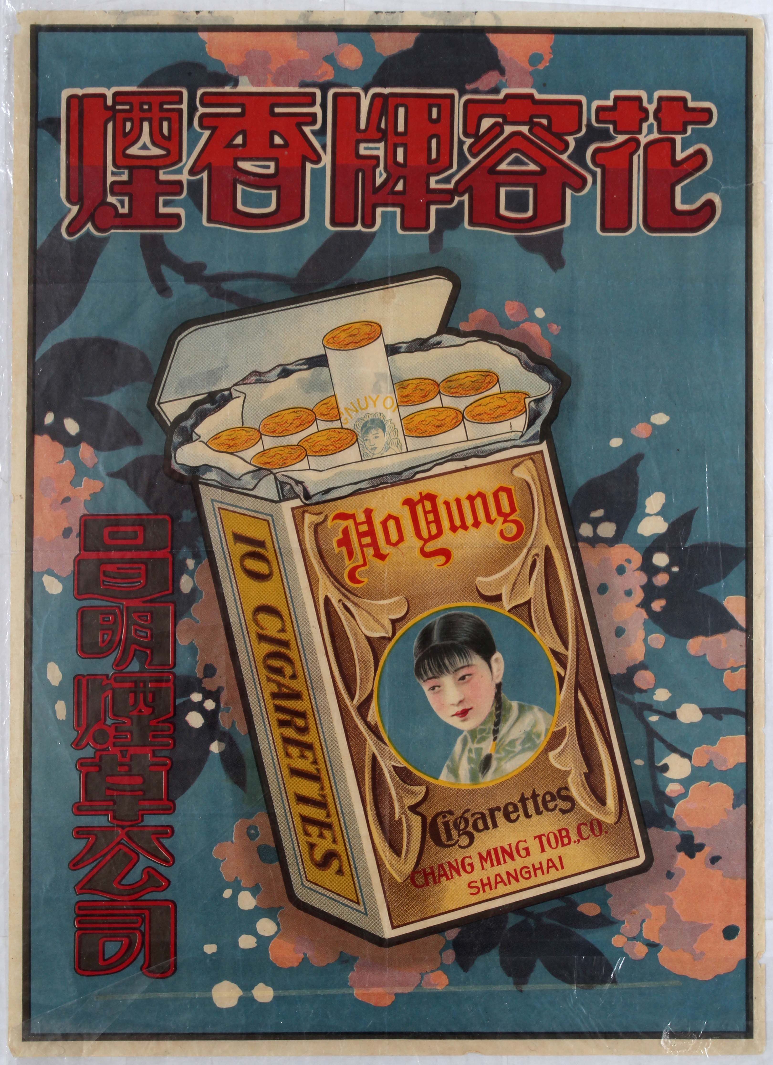 Lot 1202 - Advertising Poster for the Chinese brand of cigarettes Ho Yung.