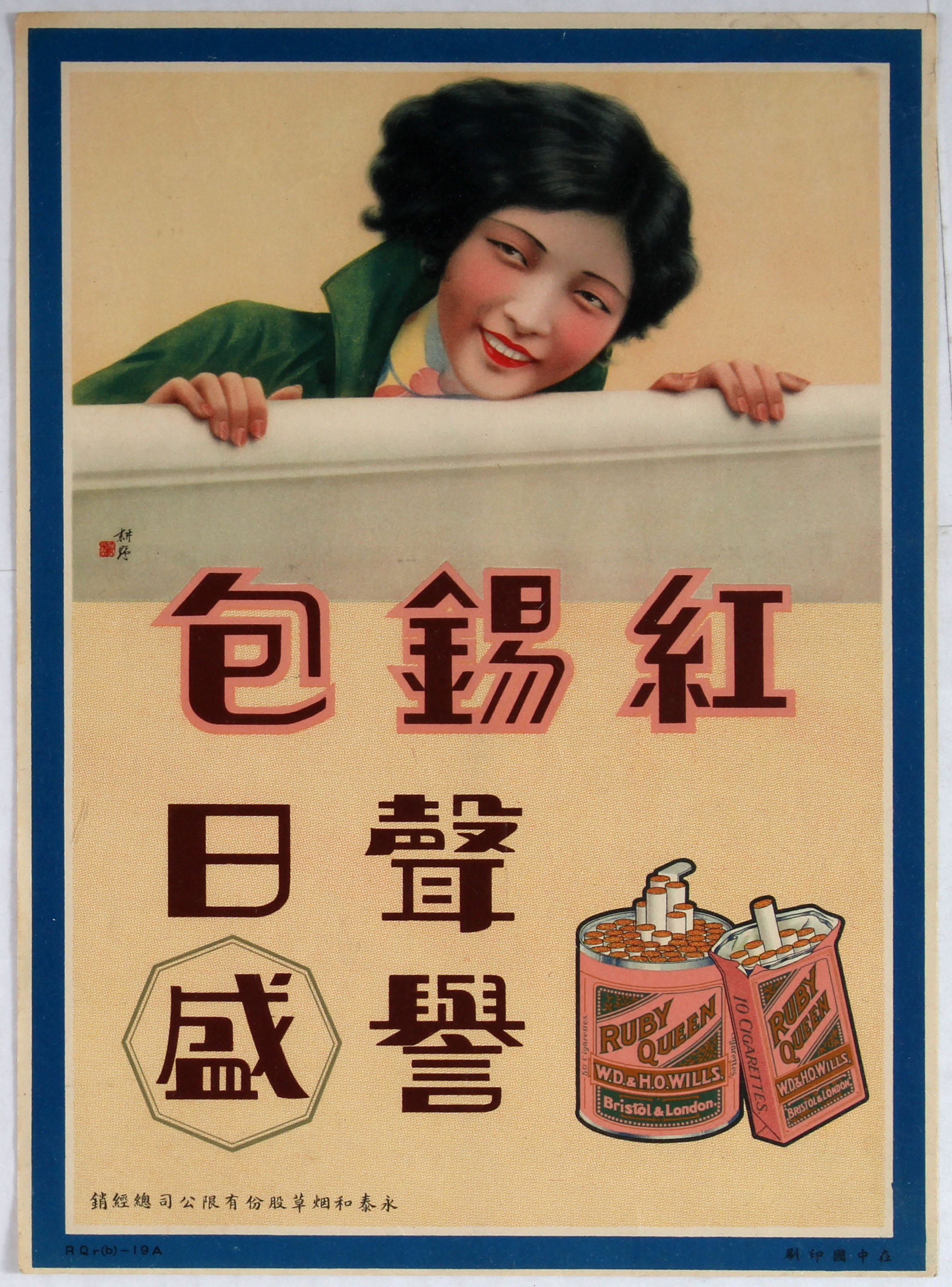 Lot 1204 - Chinese Advertising Poster for the brand of cigarettes Ruby Queen.