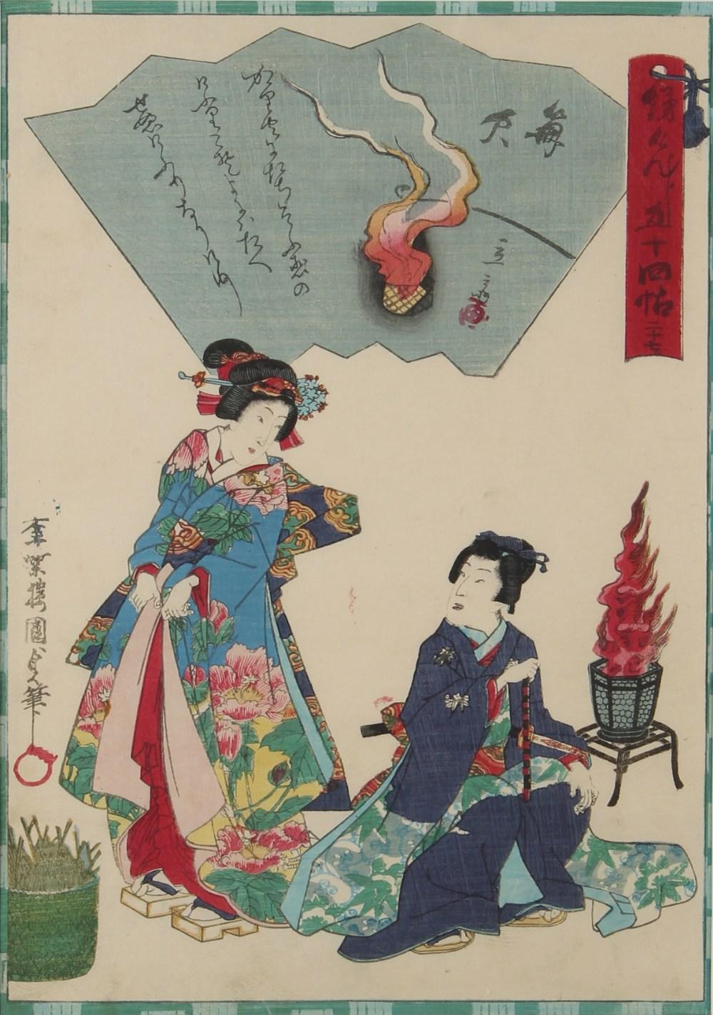A collection of Japanese woodblock prints - Toyokuni IV Utagawa (1823-1880) - Kagaribi (Flares),