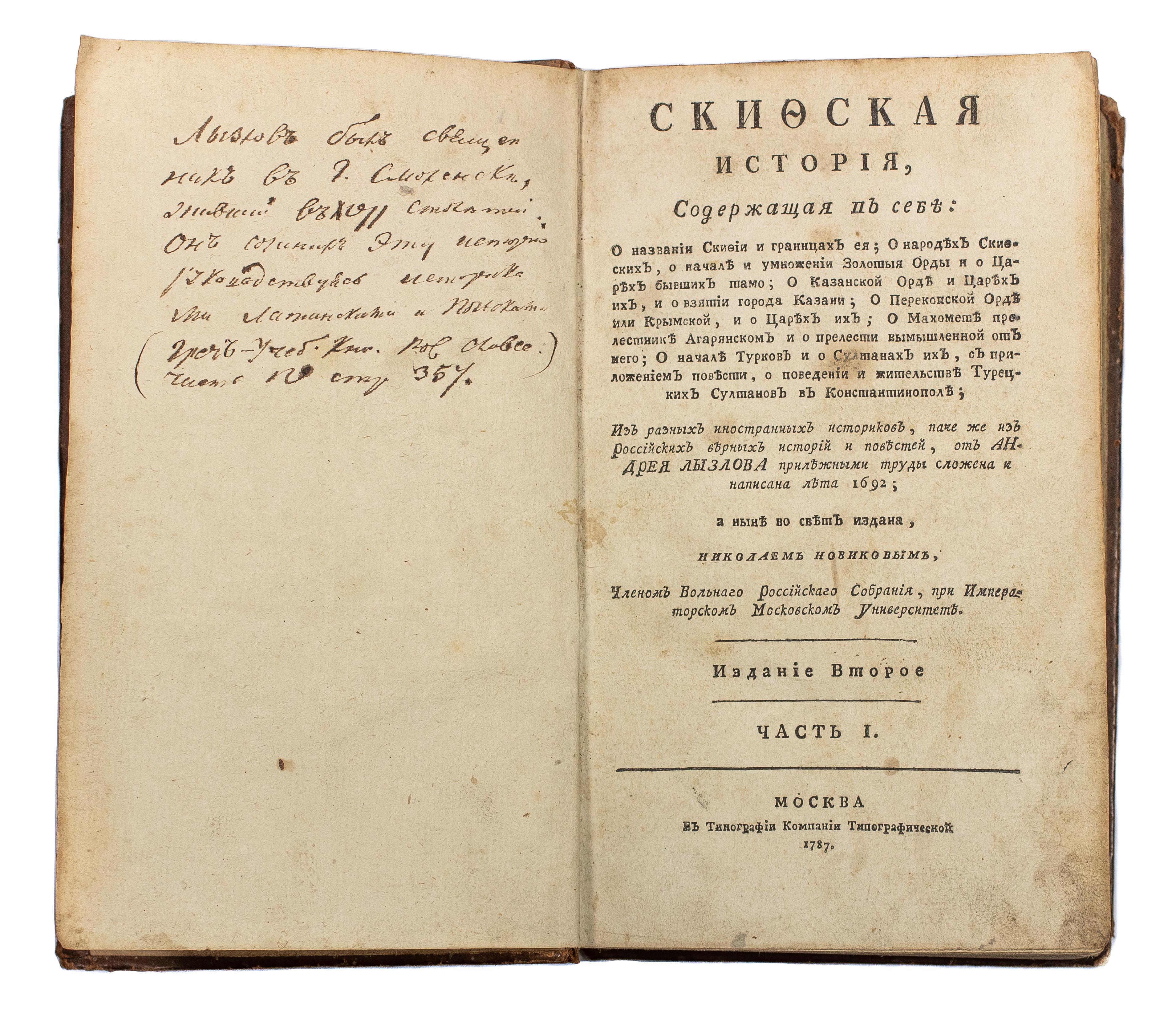 {ВЕЛИЧАЙШАЯ РѢДКОСТЬ РУССКОЙ «HISTORICAE» — СРАЗУ [...] - Image 2 of 4