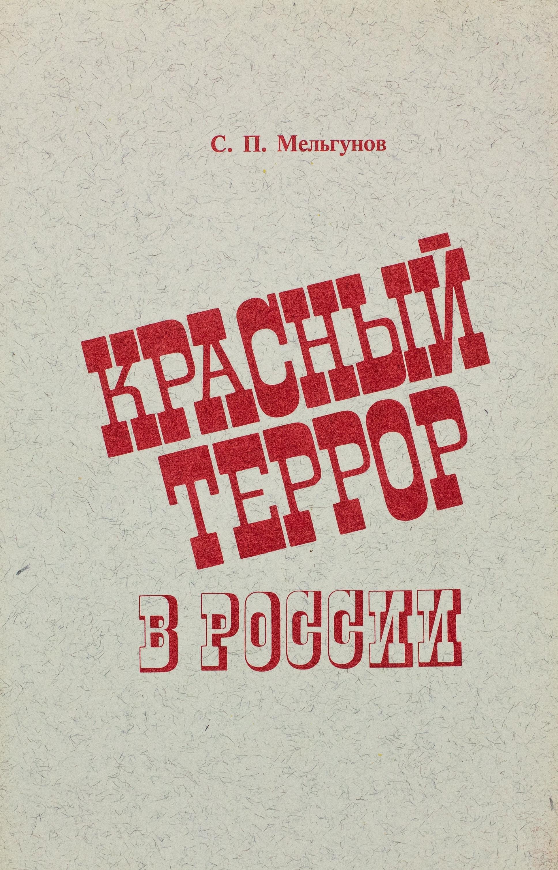 Lot 479 - MELGOUNOFF, Serge. Le terreur rouge en Russie en 1918-1923. New-York, 1979. [...]