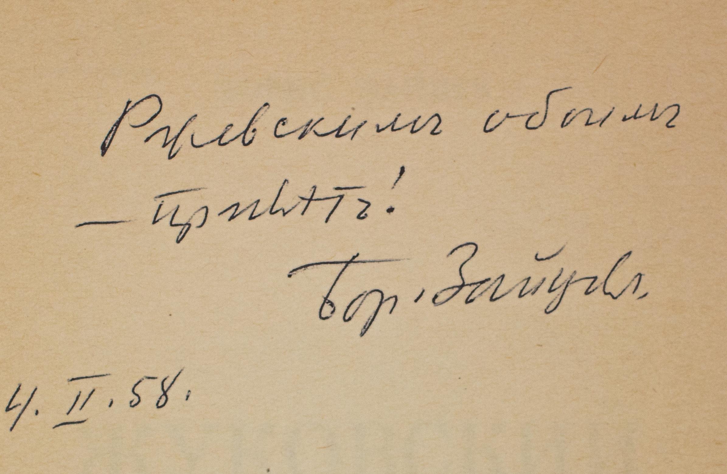 ZAÏTSEV, Boris. La vie de Joukovski. Paris, YMCA press, 1951. Envoi autographe de [...] - Image 2 of 2