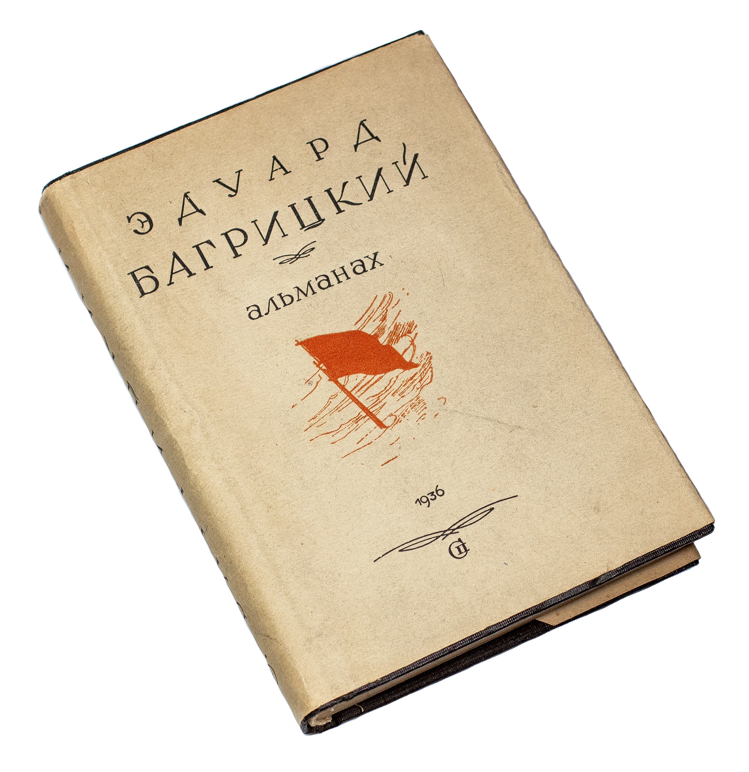 Lot 427 - {ЗАПРЕЩЕННОЕ ИЗДАНИЕ} {Boris TITOV (1897–1951)} Edward Bagritski: [...]