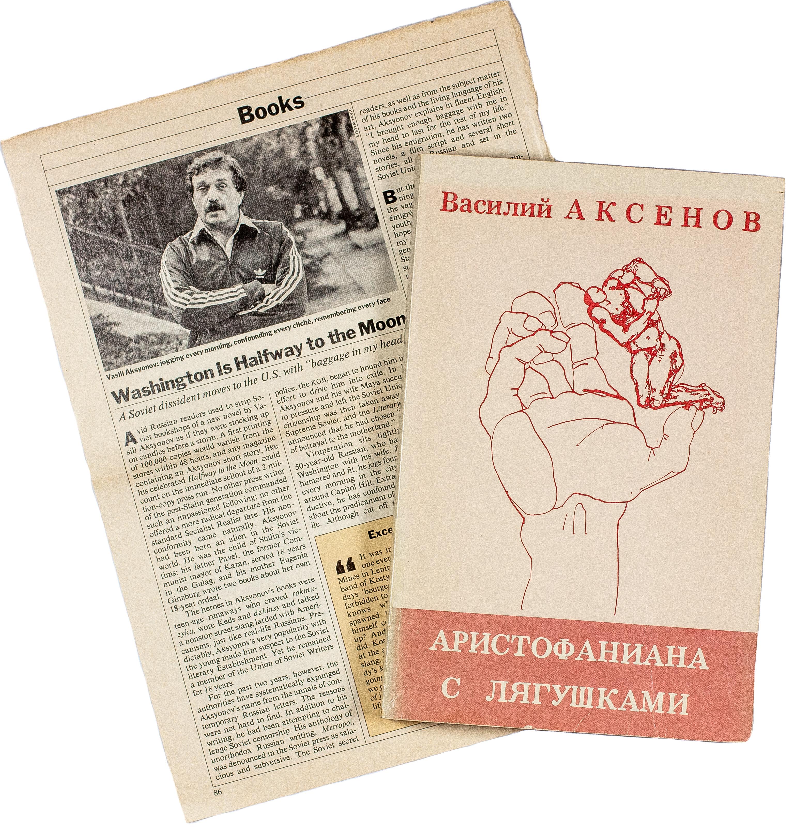 Lot 435 - {ДАРСТВЕННАЯ НАДПИСЬ ПОЭТУ} AKSENOV, Vassli. Aristophaniana [...]