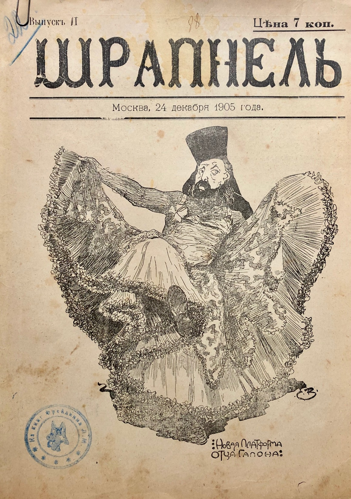 Lot 513 - Le shrapnell. Шрапнель. 1905 г. №3 1-2. Москва. №1. Тетрадь [...]