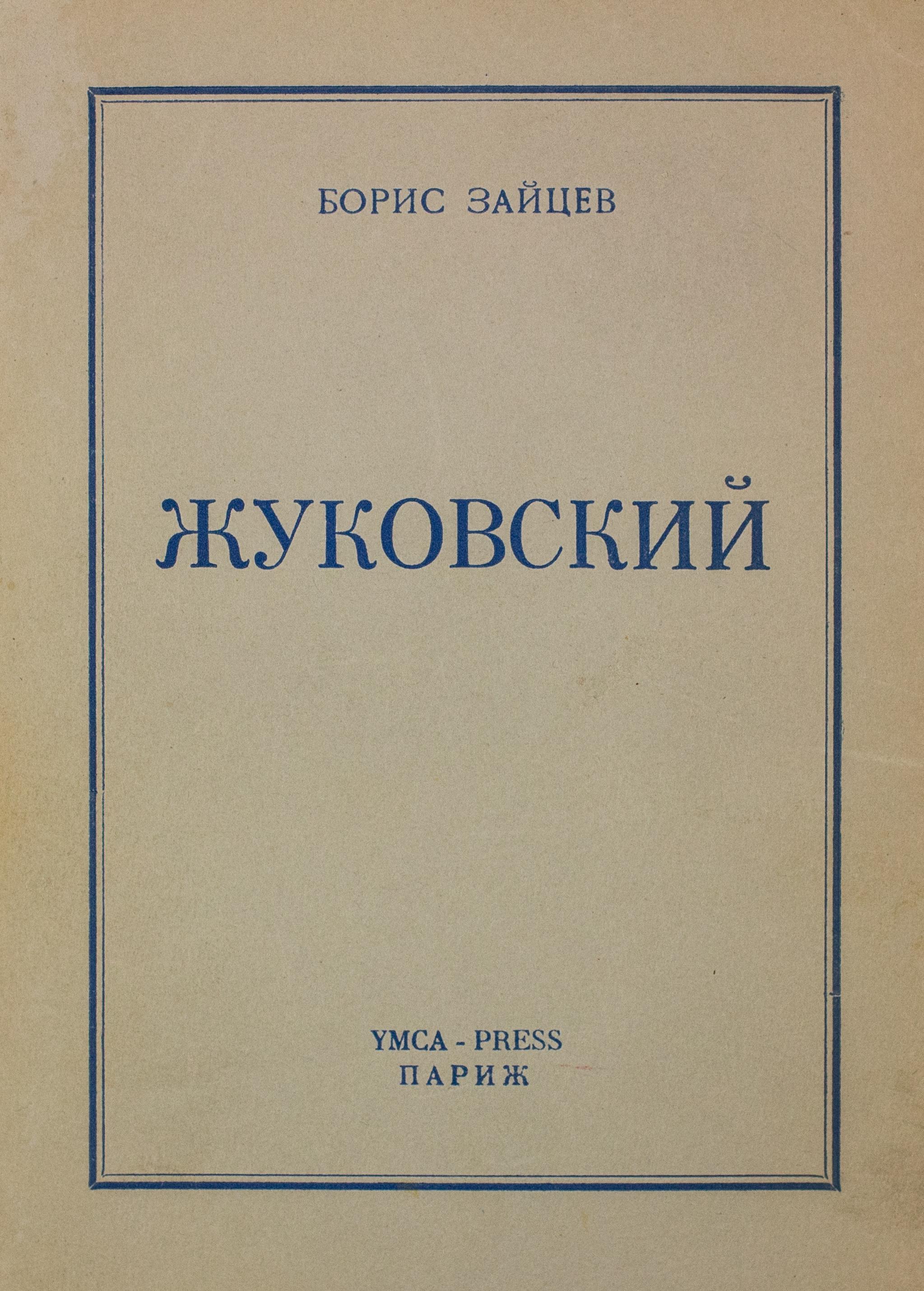ZAÏTSEV, Boris. La vie de Joukovski. Paris, YMCA press, 1951. Envoi autographe de [...]