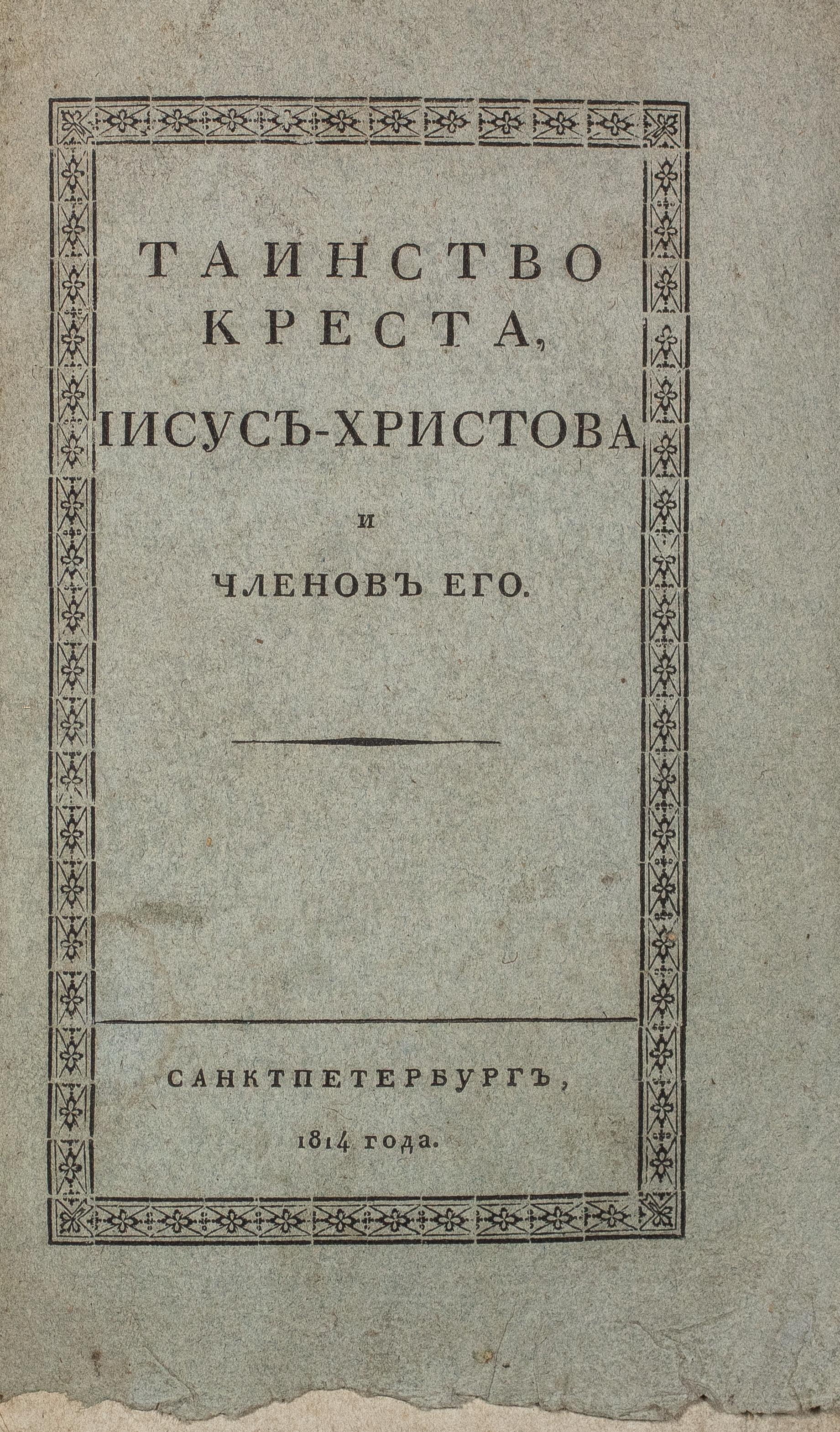 {THESAURUS MAXIMUS: «ОСТРОГЛАЗОВСКАЯ» [...] - Image 2 of 4