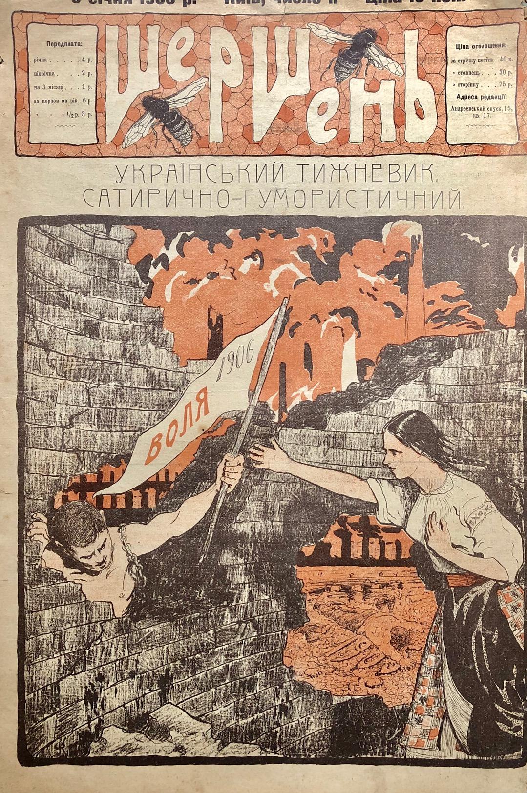 [UCRAINICA] Le frelon. Kiev, 1906. Шершень. Украинский [...]