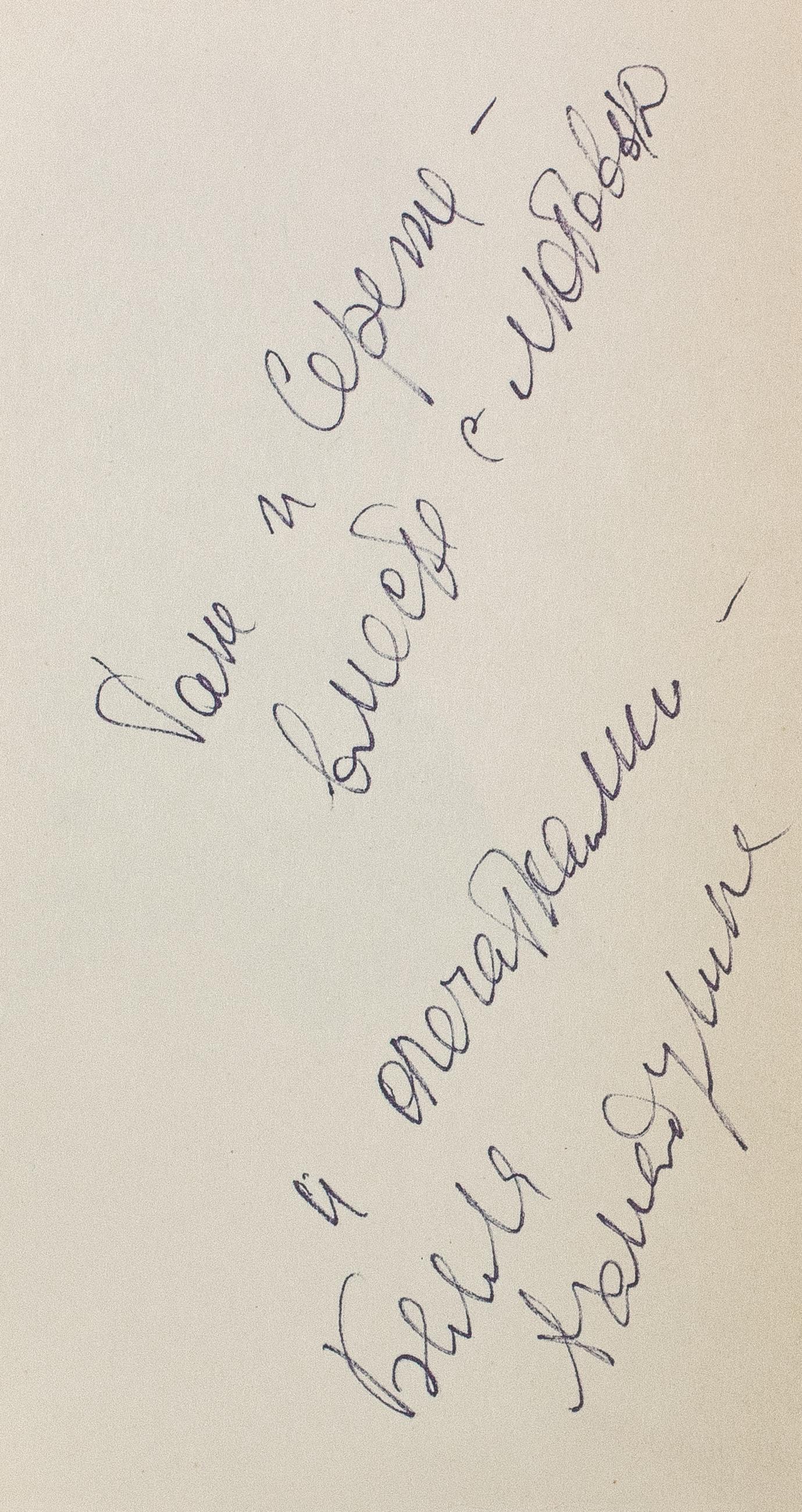 Lot 432 - AKHMADOULINA, Bella. Leçons de musique. Poèmes. Moscou, 1969. Envoi autographe de [...]