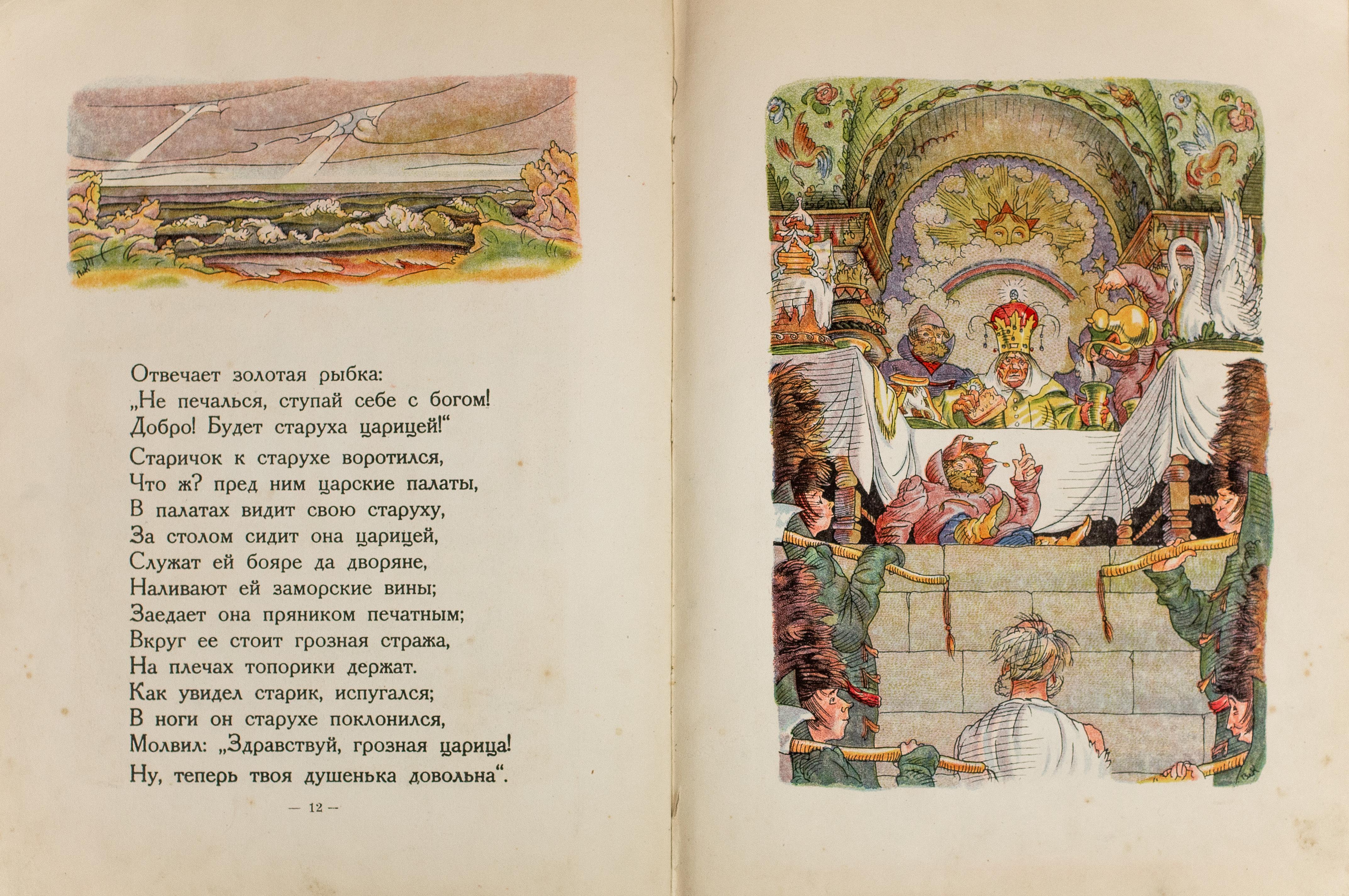 Lot 426 - [Vladimir KONACHEVITCH (Konachewicz; 1888–1963)] POUCHKINE, Alexandre. Le conte du [...]