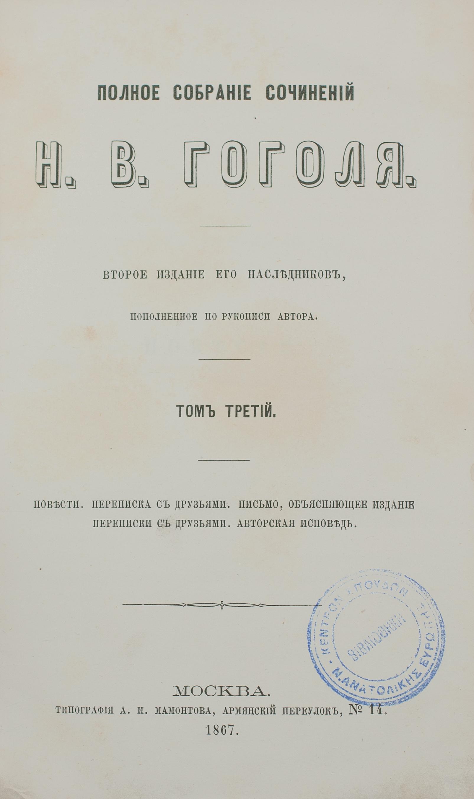 Lot 406 - GOGOL, Nicolas. Œuvres complètes. Moscou, imp. A. Mamontov, 1867. 1 vol. in-8°. [...]