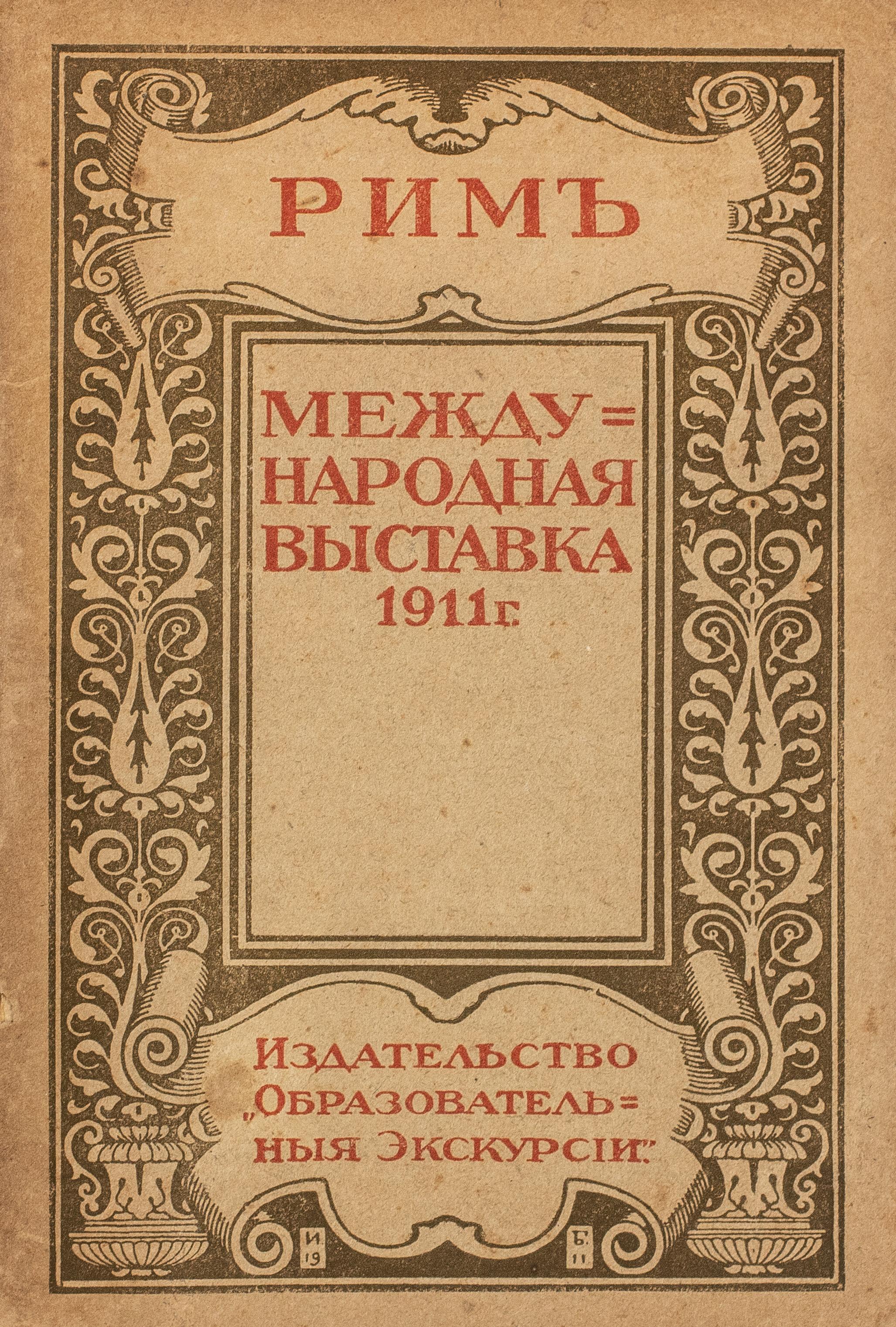 Lot 459 - [IVAN BILIBINE] Exposition internationnale des beaux-arts à Rome. Moscou, 1911. [...]