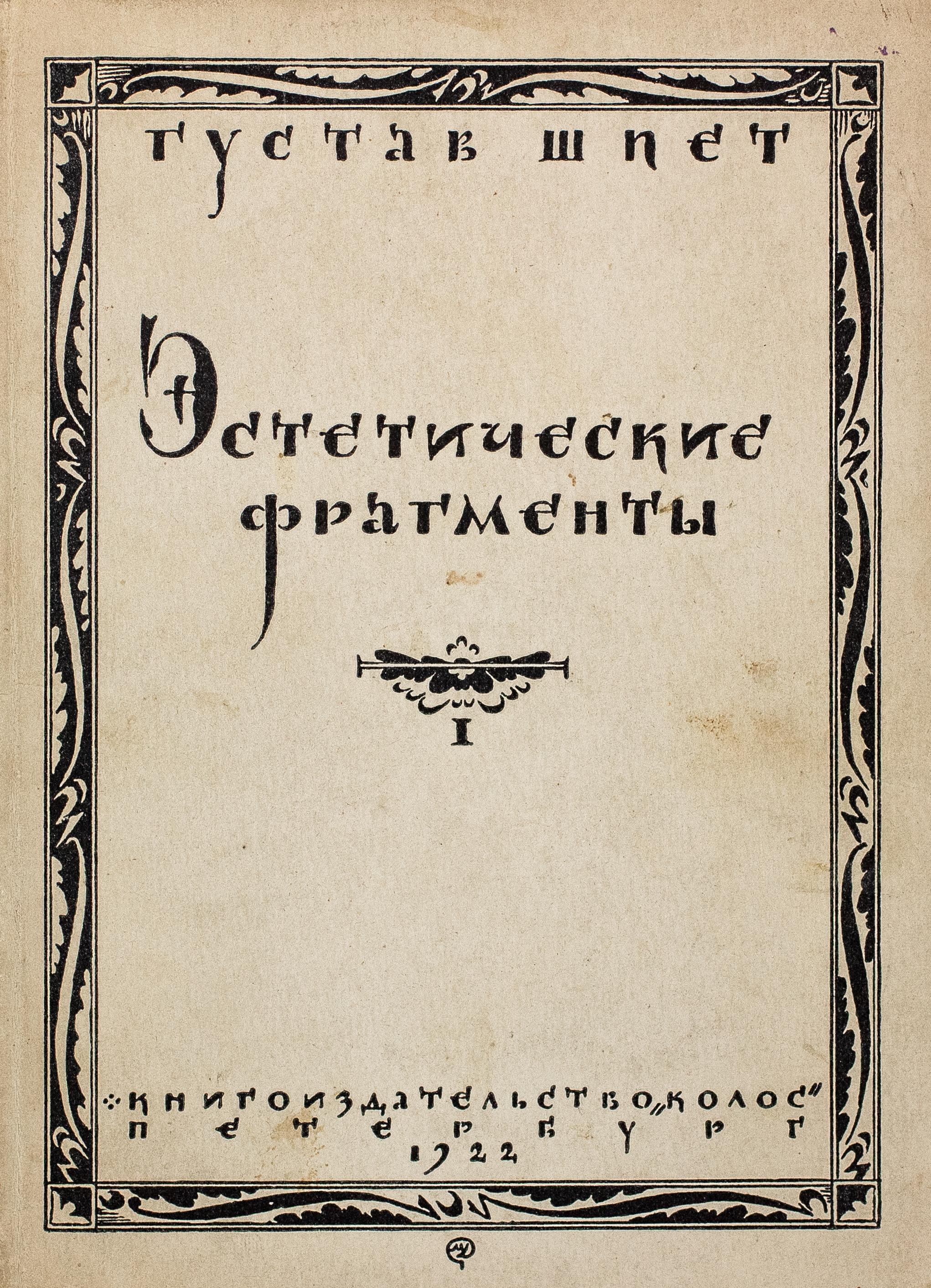 Lot 465 - [Mstislav DOBOUJINSKI] SPETH, Gustav. Fragments esthétiques. Pétersbourg, [...]