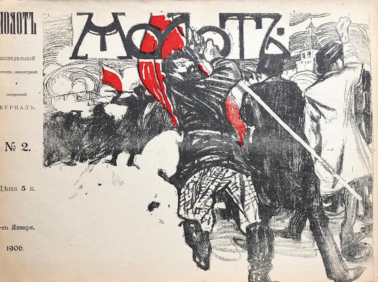 Lot 490 - Le marteau. Молот. 1905 г., № 1; 1906 г., № 2. Редактор К. И. [...]