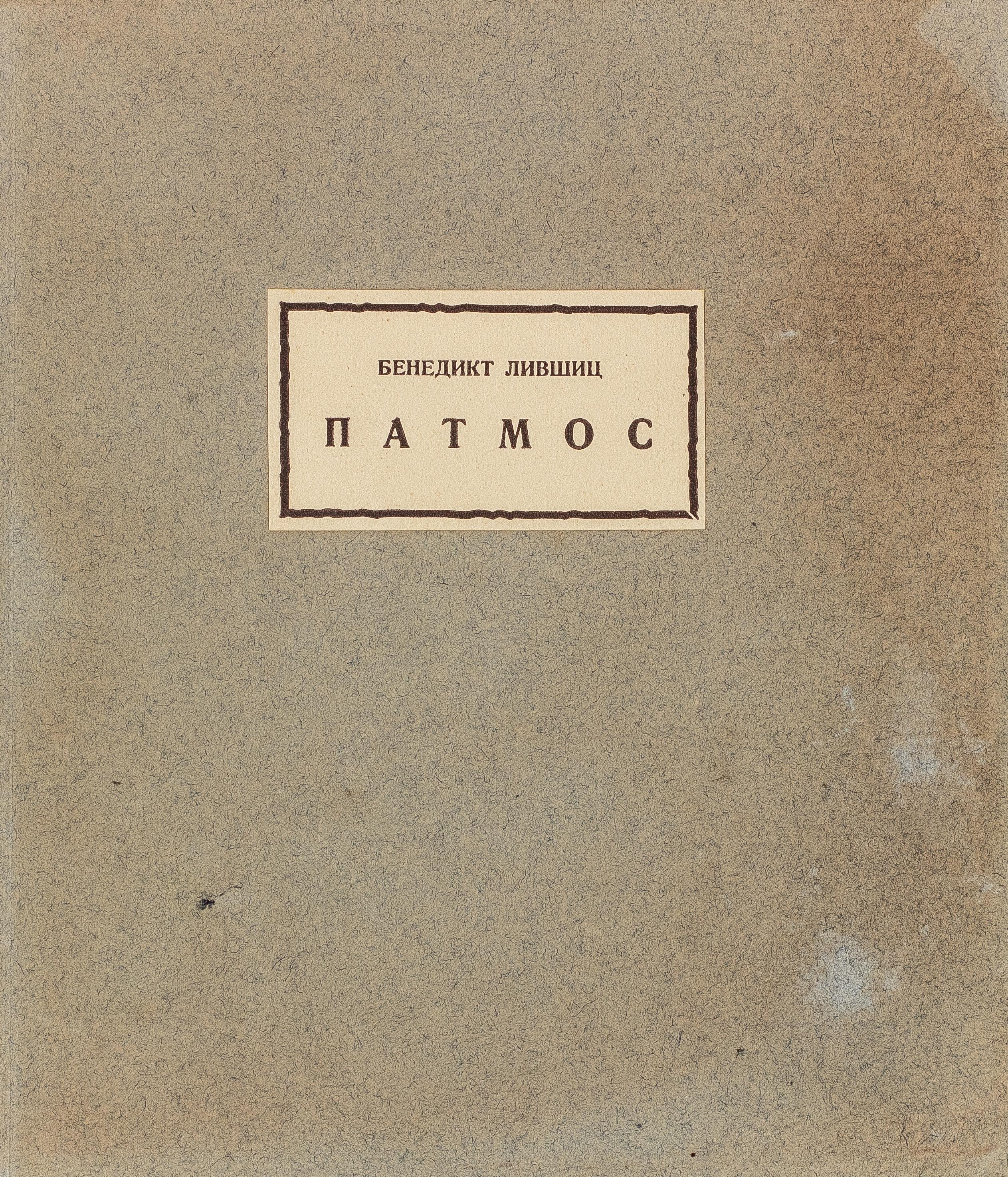 Lot 421 - LIWSCHUTZ (LIVCHITS), Benedict. Patmos. Poèmes. Moscou, Ouzel, 1928. 12°, [...]