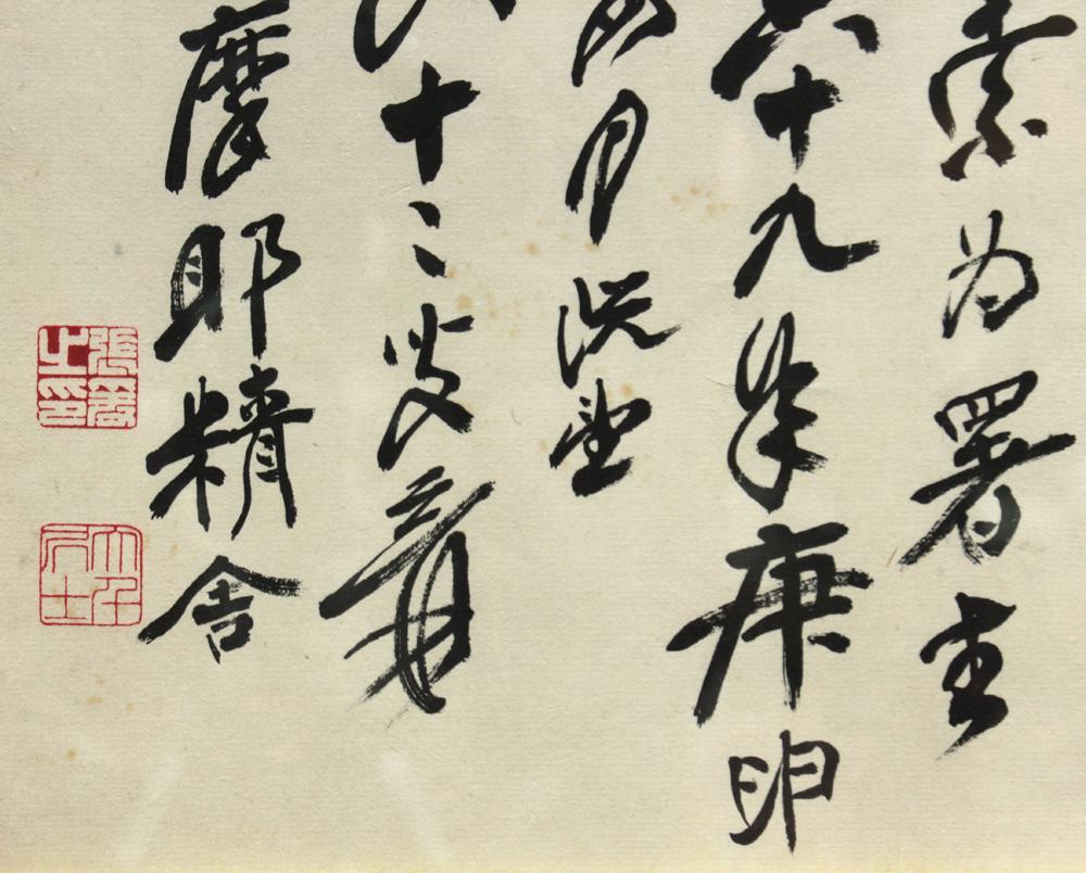 Lot 8582 - Chinese Calligraphy, Manner of Zhang Daqian