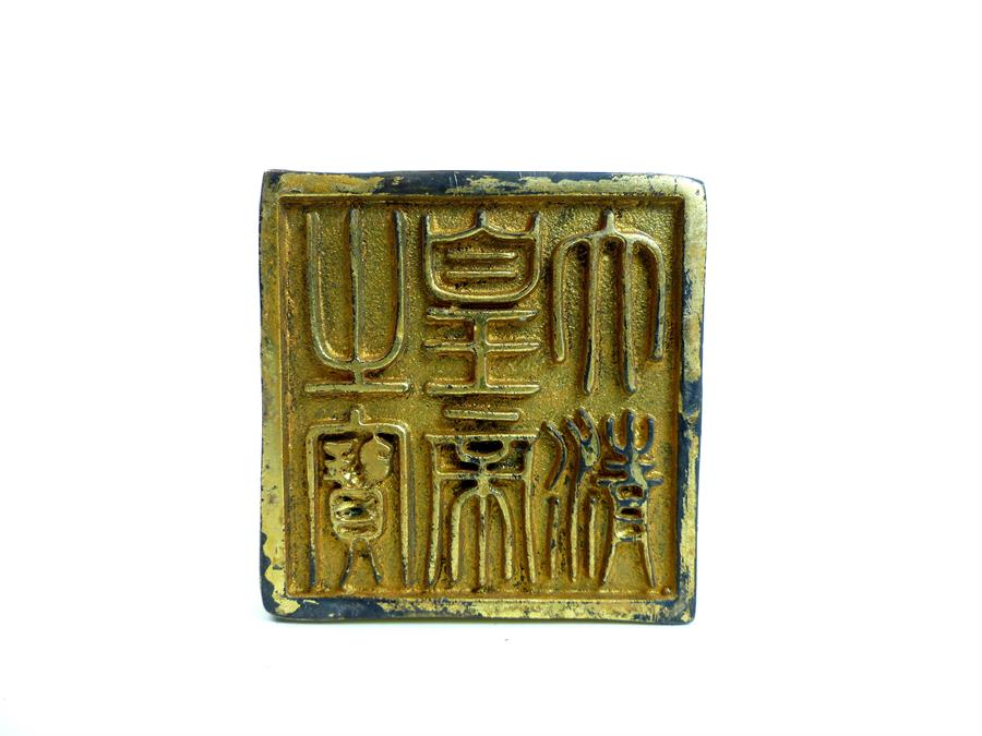 Lot 21 - Chinese Gold Seal with Dog