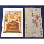 Stamp interest etc, Thailand / China, Thai language royalty booklet dated 2476 (Buddhist calendar)