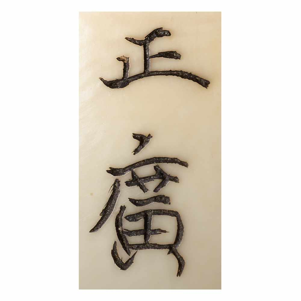 Los 44 - AN IVORY NETSUKE OF DARUMA WALL-GAZING BY MASAHIROBy Masahiro, ivory netsukeJapan, Osaka, mid-19th