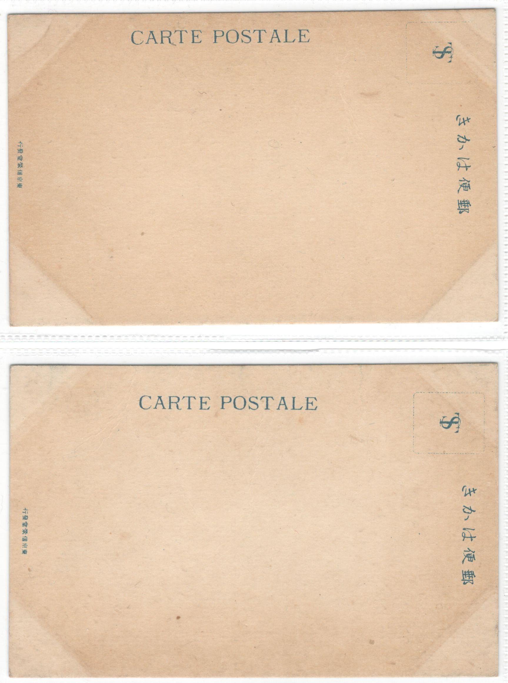 THIRTEEN JAPANESE POSTCARDS - Image 5 of 5