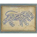 A DEVOTIONAL ZOOMORPHIC CALLIGRAPHIC COMPOSITION, INDIA, 17TH CENTURY